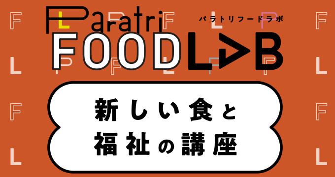 パラトリフードラボ 新しい食と福祉の講座