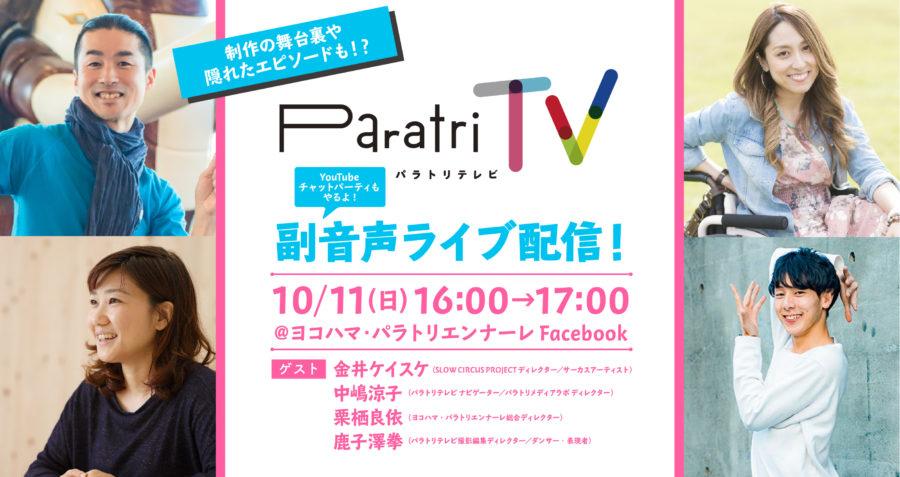 パラトリテレビ チャットパーティ&副音声配信 10/11(日)16:00~17:00開催